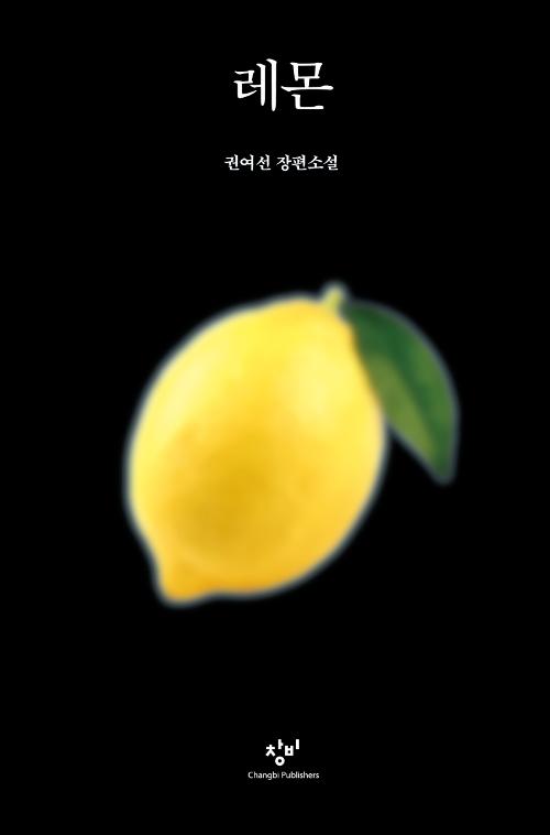 레몬 - 권여선 장편소설
