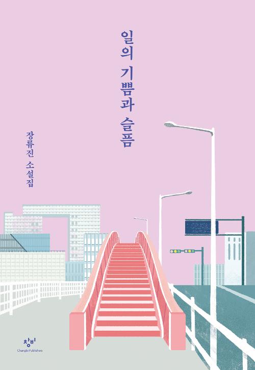 일의 기쁨과 슬픔 - 장류진 소설집