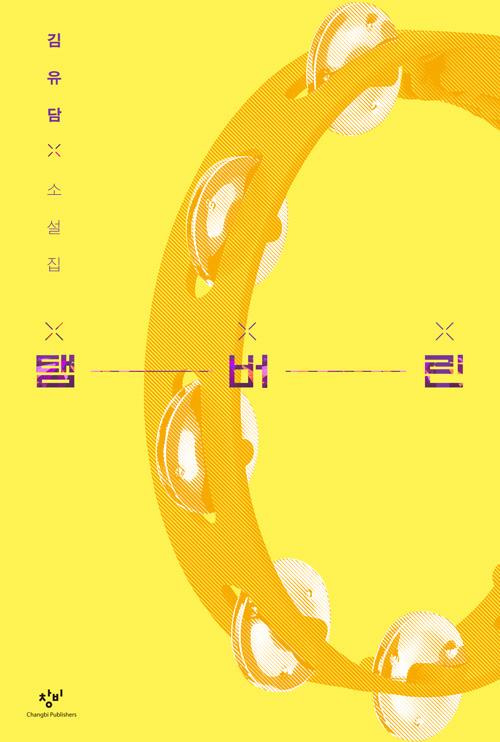 탬버린 - 김유담 소설집