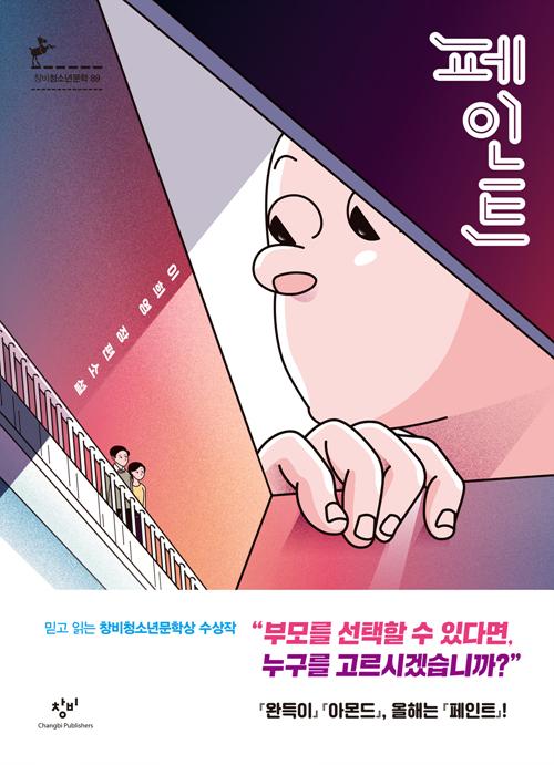 페인트 (반양장) - 제12회 창비청소년문학상 수상작
