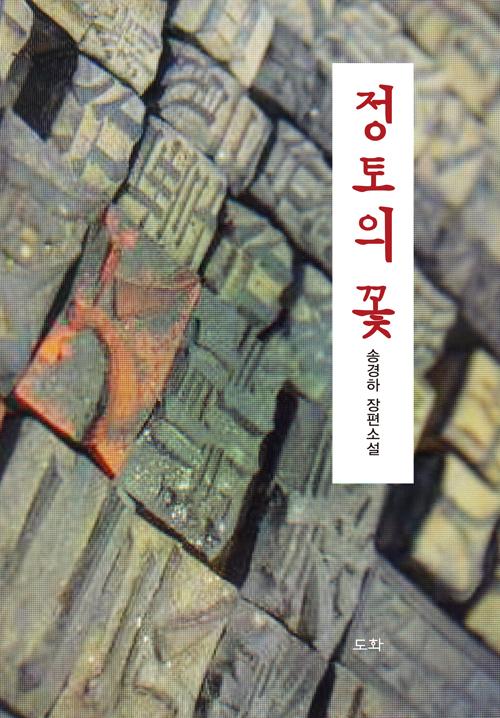 정토의 꽃 - 제7회 직지소설문학상 최우수상 수상작