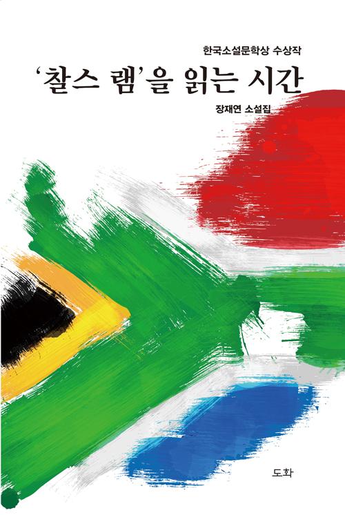 찰스 램을 읽는 시간 - 한국소설문학상 수상작