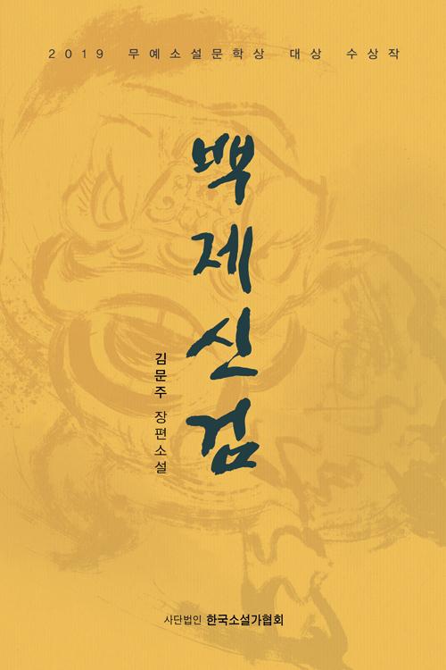 백제신검 - 2019 무예소설문학상 대상 수상작