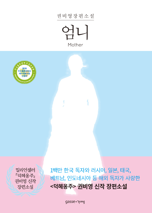 엄니 - 권비영 장편소설