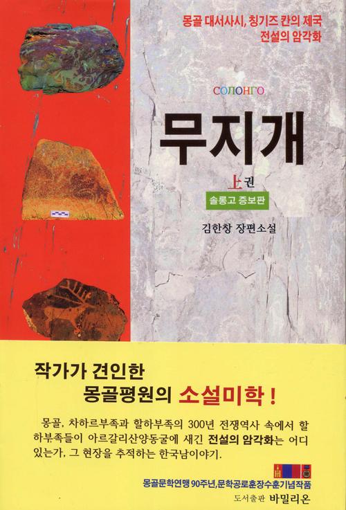 무지개 - 상 - 몽골문학연맹 90주년, 몽골문학공로훈장수훈기념작품