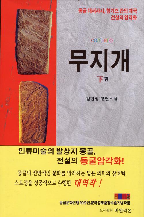 무지개 - 하 - 몽골문학연맹 90주년, 몽골문학공로훈장수훈기념작품