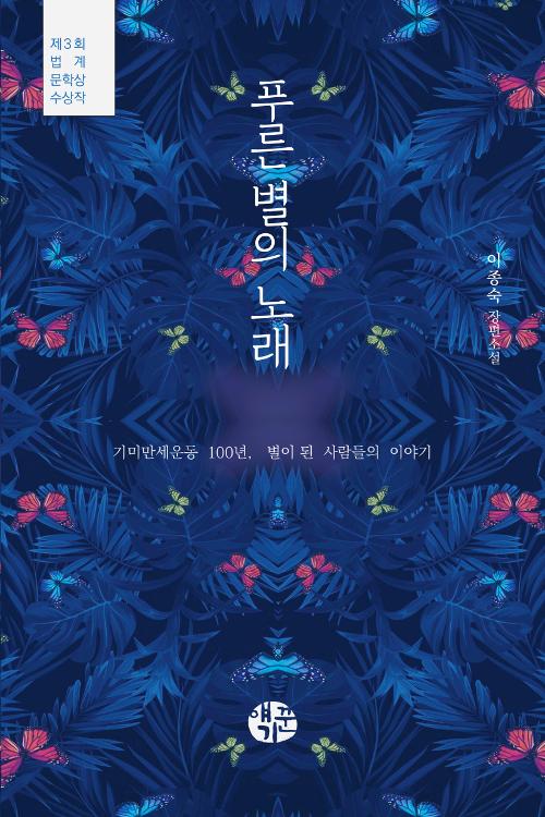 푸른 별의 노래 - 제3회 법계문학상 수상작