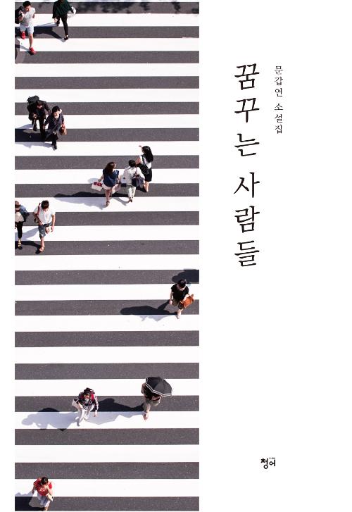 꿈꾸는 사람들 - 문갑연 소설집