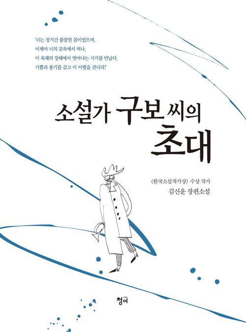 소설가 구보 씨의 초대 - 김신운 장편소설