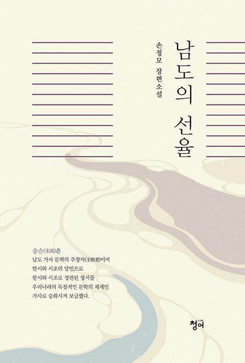 남도의 선율 - 손정모 장편소설